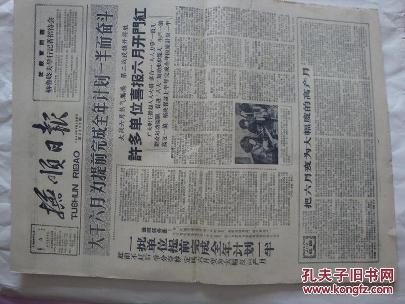 抚顺日报1960.6.5.