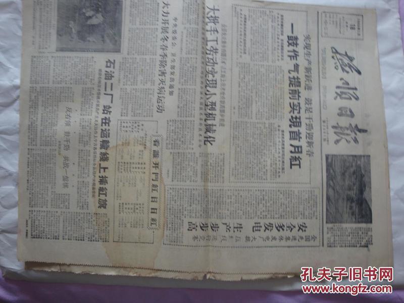 抚顺日报1960.1.18.