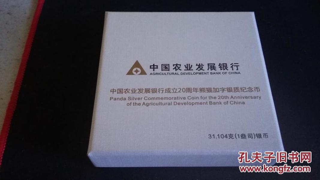 中国农业发展银行成立20周年纪念银币                           包邮保真