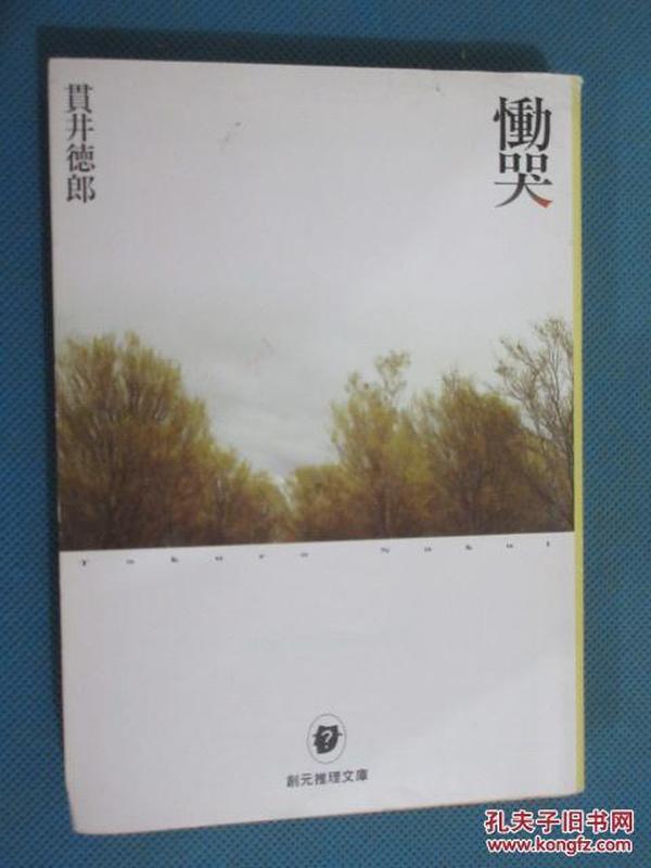 日文书      恸哭