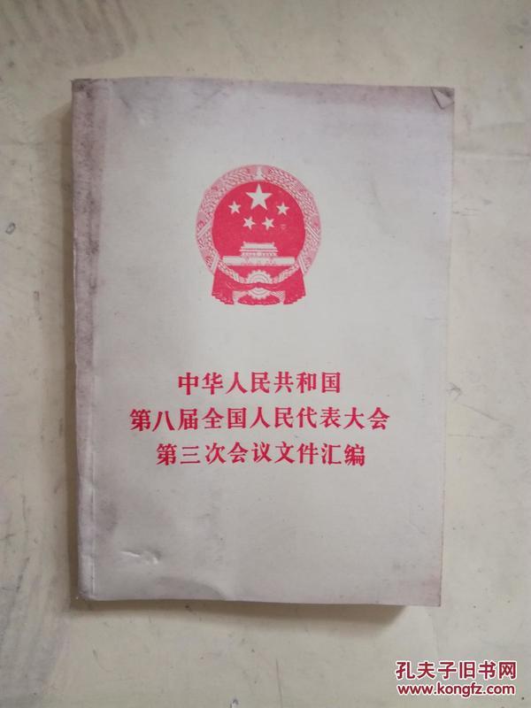 现货 !  中华人民共和国第八届全国人民代表大会第三次会议文件汇编9787010022048