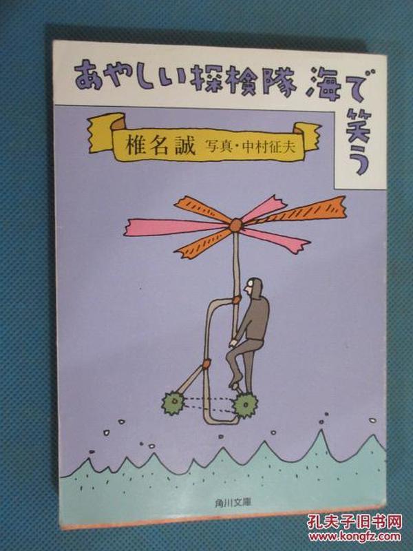 日文书       探   隧海