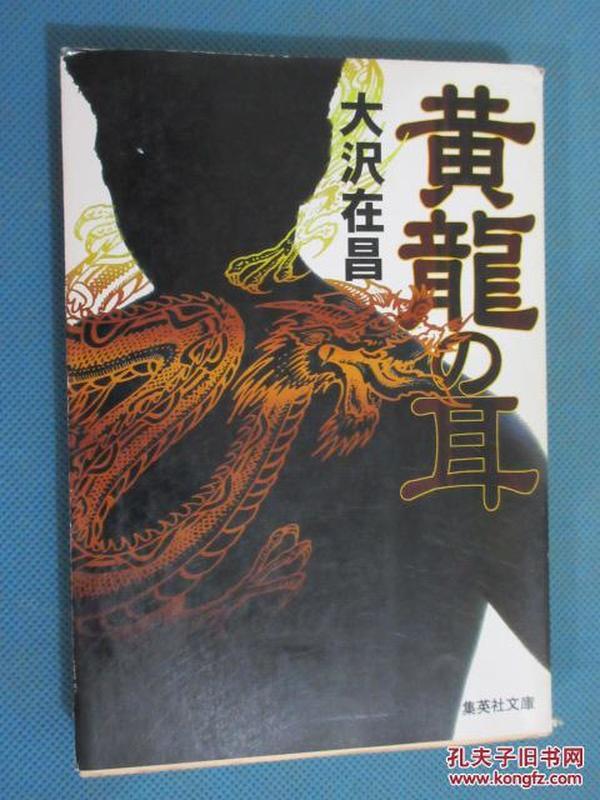 日文书    黄龙耳