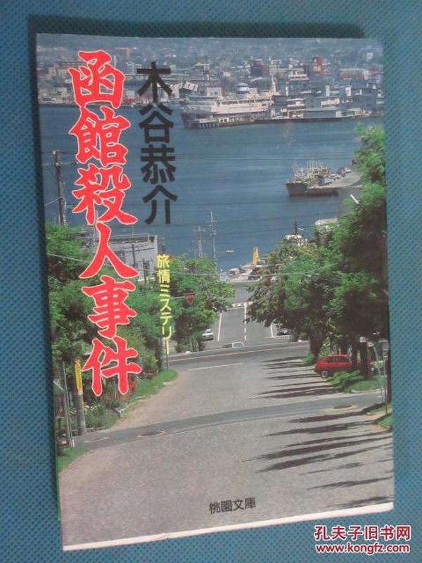 日文书    函馆杀人事件