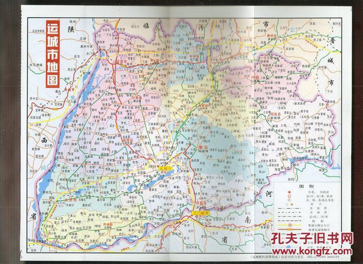 运城市地图【16开】