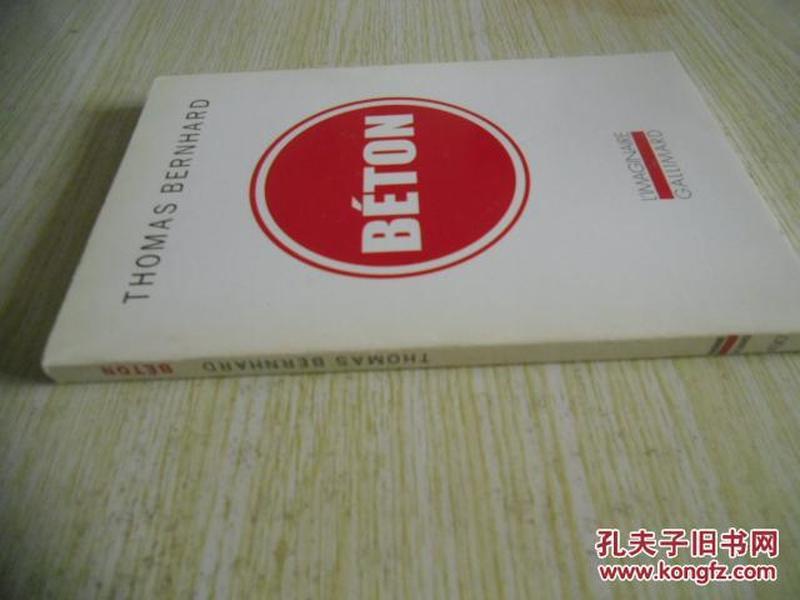 法文原版    Béton