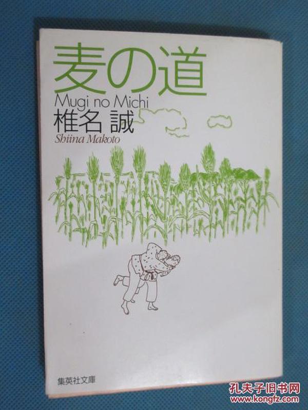 日文书     麦道