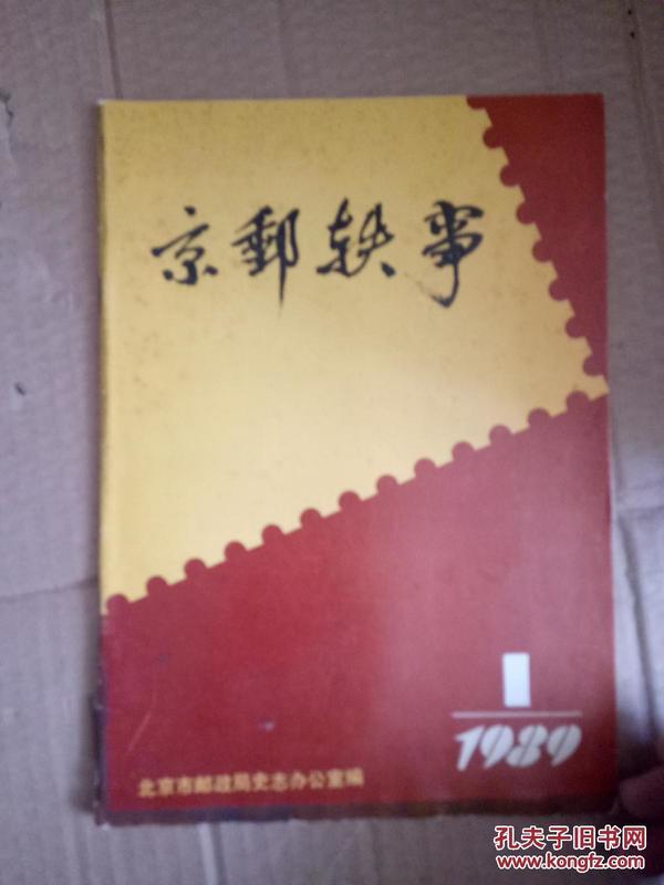 京邮轶事1989.1