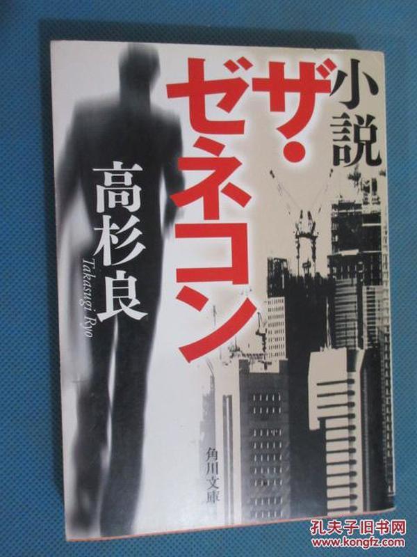 日文书  高杉 良  小说