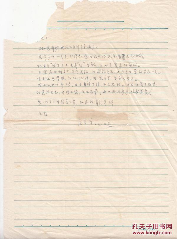 词学大师:唐圭璋先生信札一通-页(上款被撕   16开)(1)