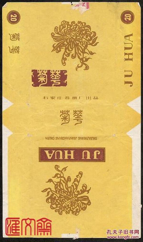 石家庄卷烟厂出品 黄 独特的 菊花篆字 老三无 拆包烟标