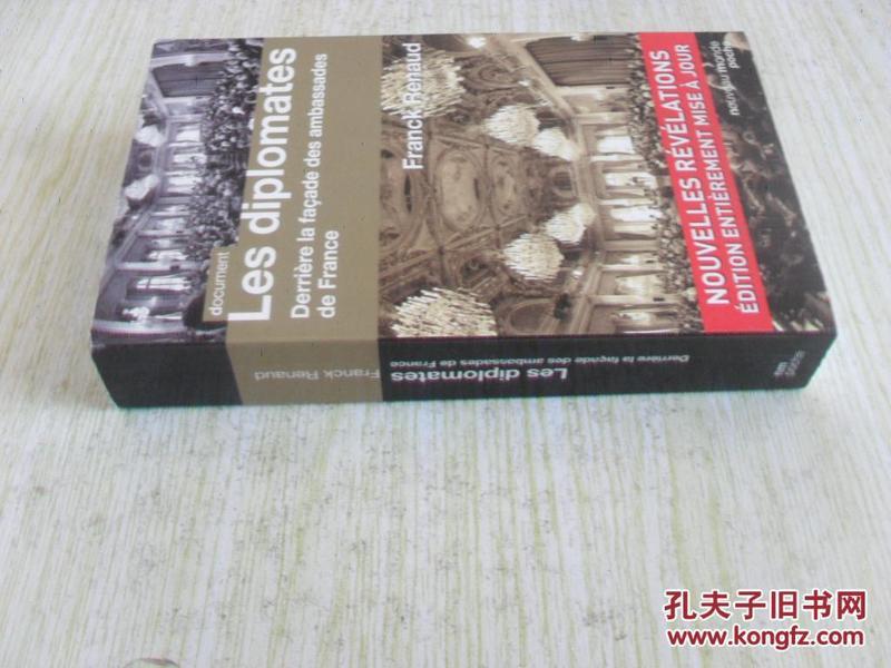 法文原版  Les diplomates (French Edition)