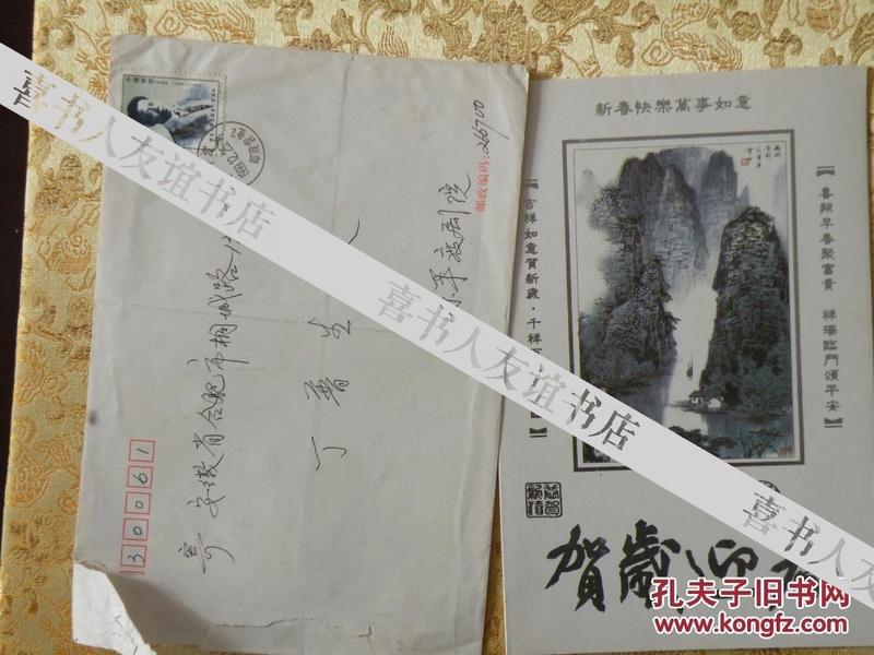 名家手札 【白世忠】(原山东平度剧院经理)   贺年卡 带