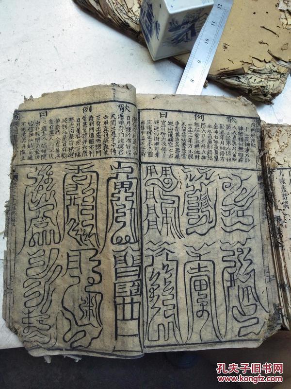 明代世德堂刻本,稀少术数类书。《鳌头通书》卷二和卷十合订厚本。