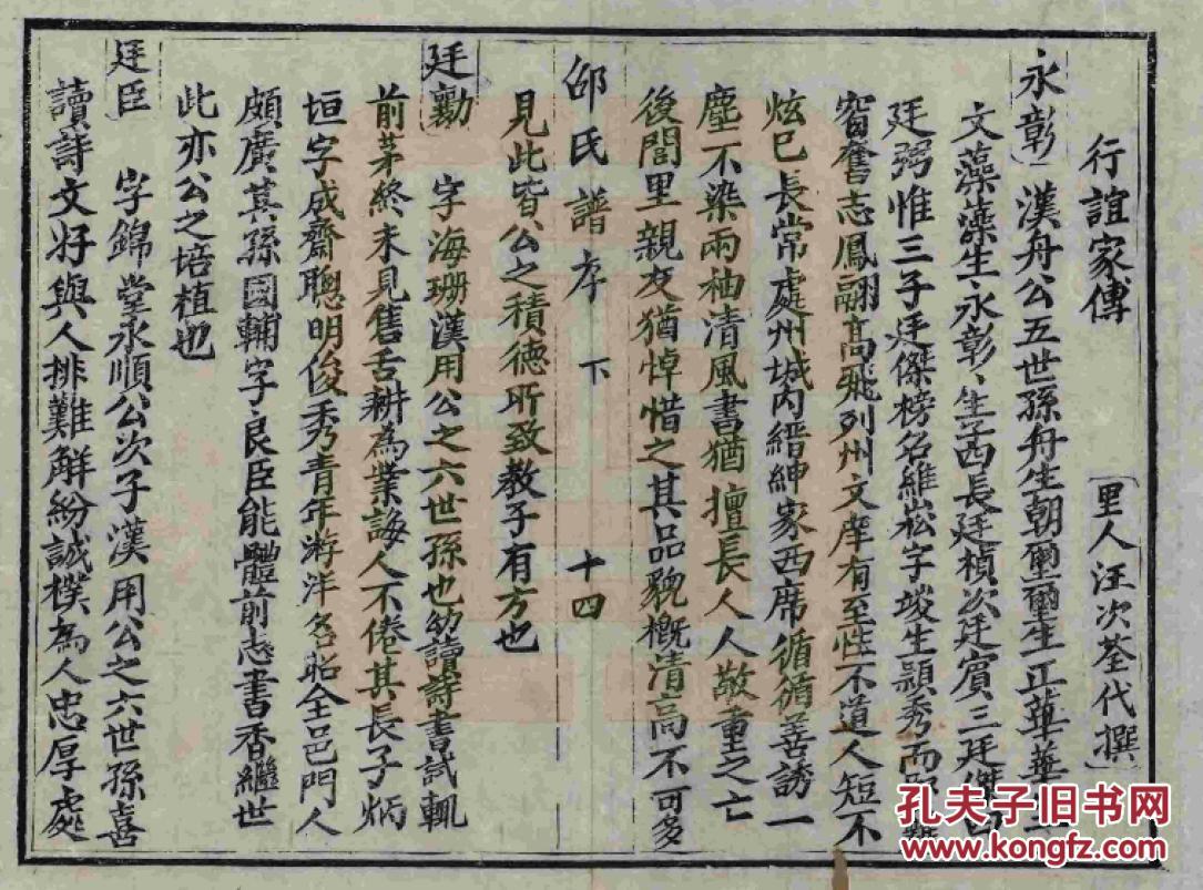 家谱------邵氏族谱 四川崇阳 春友公支 16开 97页 民国二十五年(1936图片