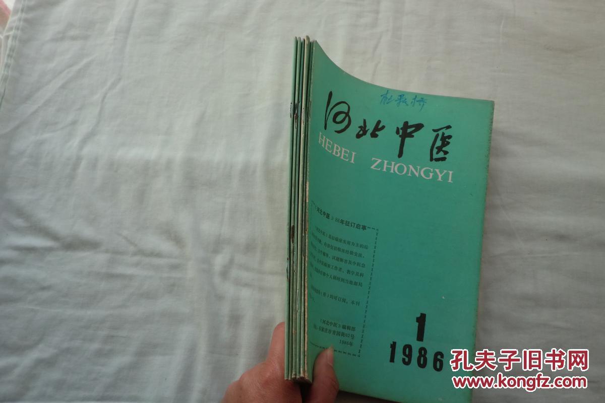 河北中医1986年1-6期图片