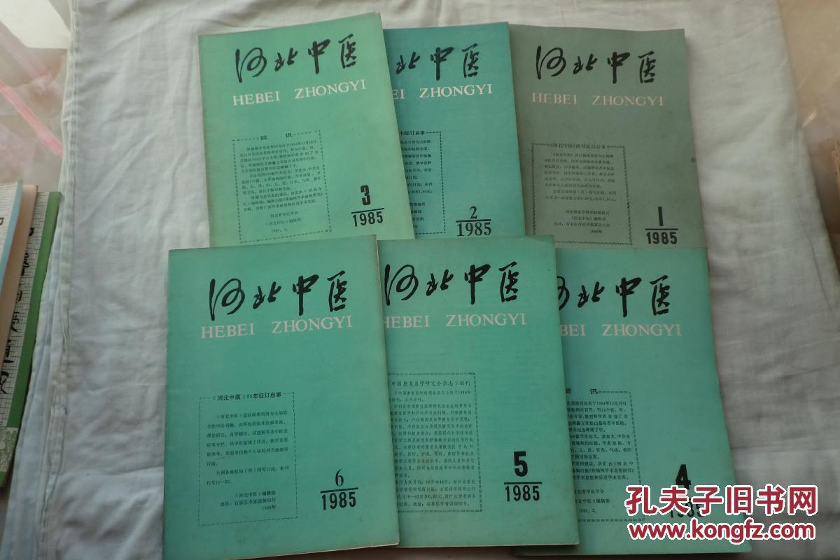河北中医1985年1-6期图片