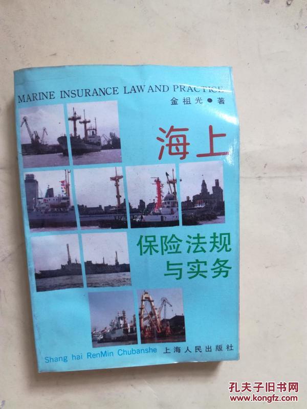 现货 ! 海上保险法规与实务