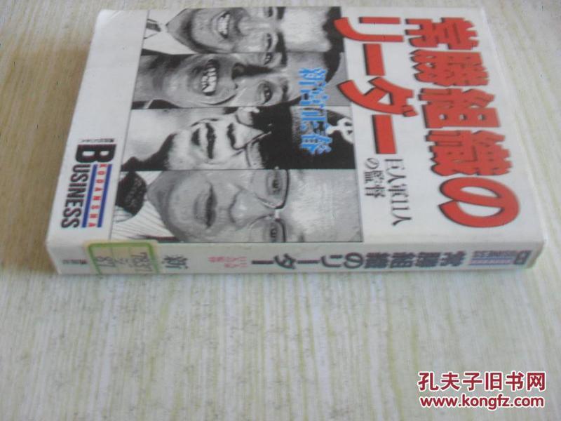 日文原版       常胜组织のリーダー―巨人军11人の监督