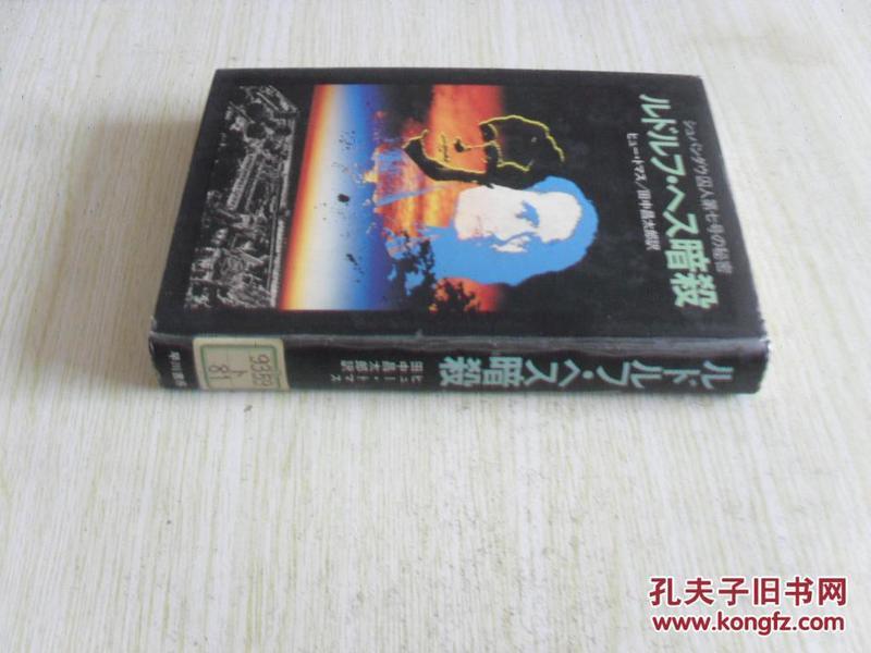 日文原版   ツコパンダウ囚人第七号の秘密ルドルフ・ヘス暗杀