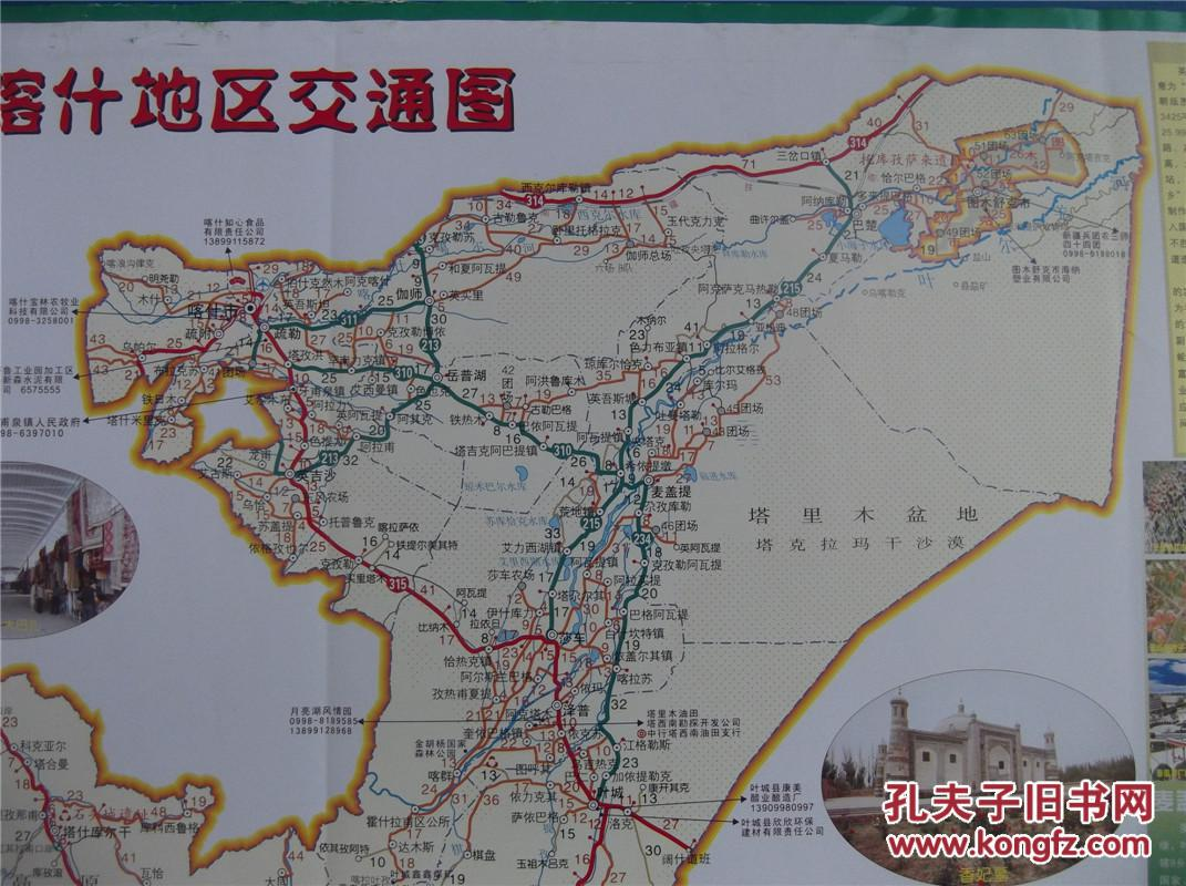 2011喀什地图(经济特区)行政商旅投资指南图 城区图 区域地图 对开图片