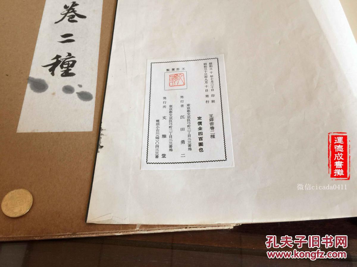 b-156日本文雅堂珂罗版《王铎书卷二种》1958年刊附函套图片