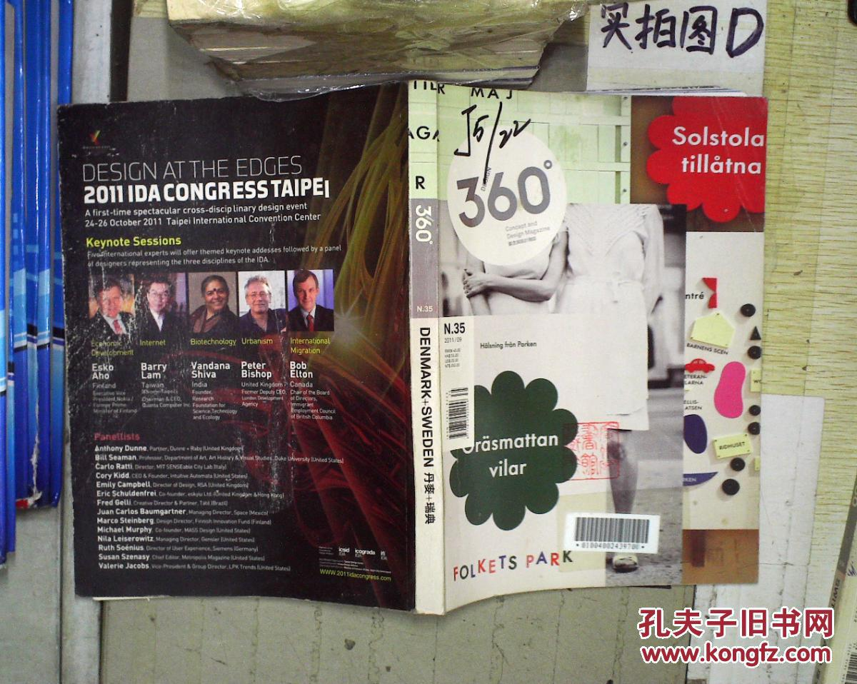 design360° 观念与设计杂志 2011 9 n.35 丹麦 瑞典(馆藏)图片