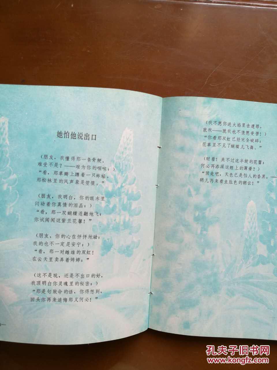 徐志摩 诗歌 成就 图片合集