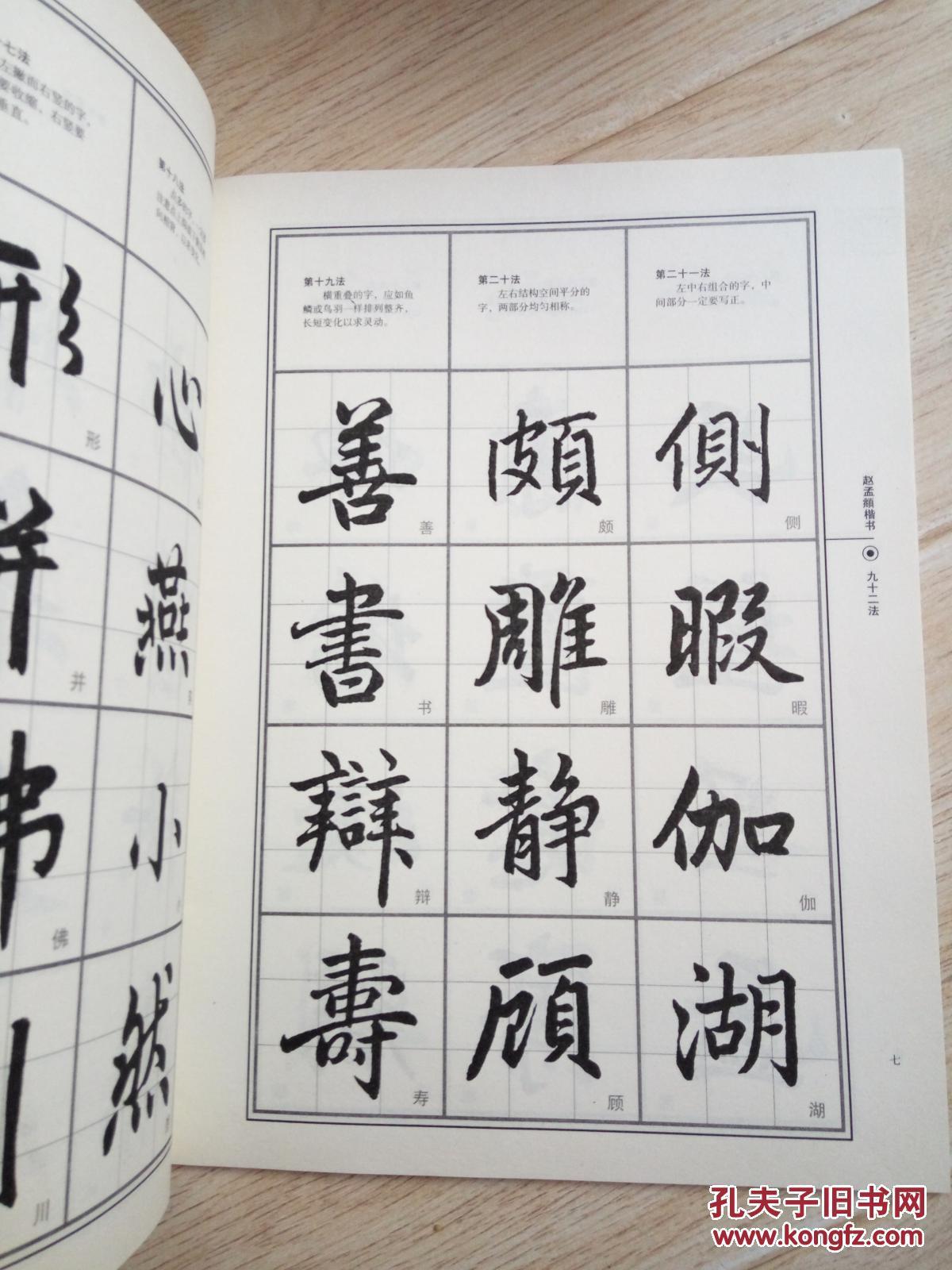 书法经典教程 赵孟頫楷书.间架结构九十二法