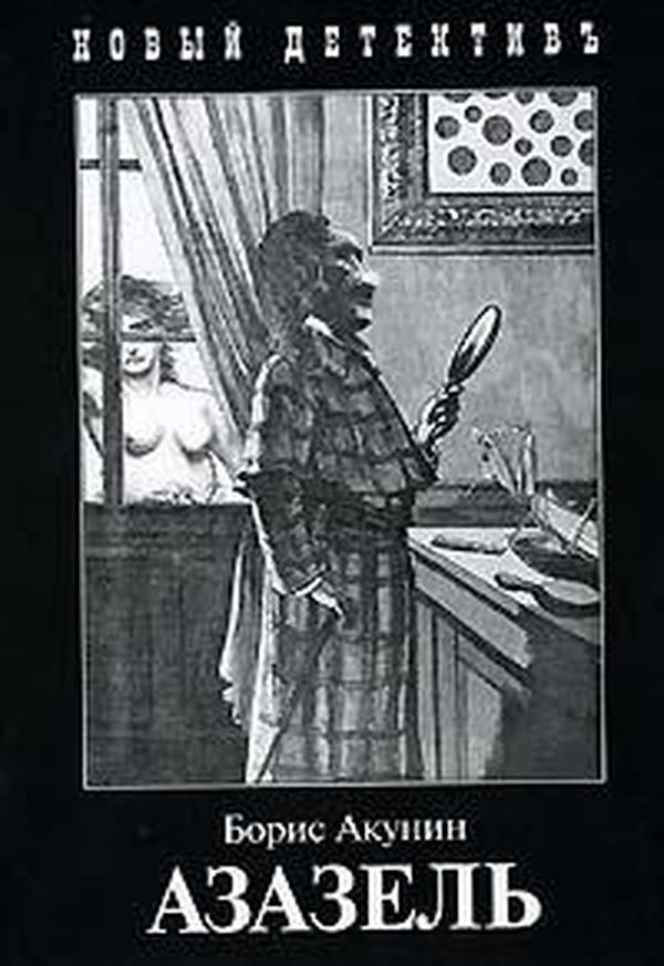 孤本 Азазель Борис Акунин 阿撒兹勒(又名坠落天使) 俄国名著 历史侦探小说 作者1998写沙俄时代沙皇破案故事 影视化作品 畅销世界大富豪儿子被杀侦探开始决战网上论文多代表作