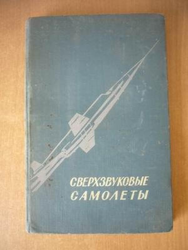СВЕРХЗВУКОВЫЕ  САМОЛЕТЫ  超音速飞机 有大图  1957