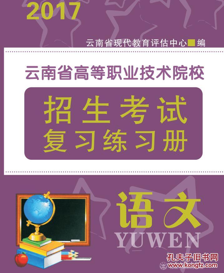 2017年云南省三校生高考模拟试卷和历年真题汇编4本一套语文政治英语