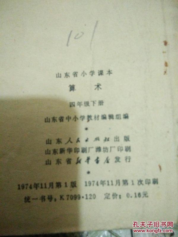 山东省小学课本 算术 四年级  下册 【有语录】