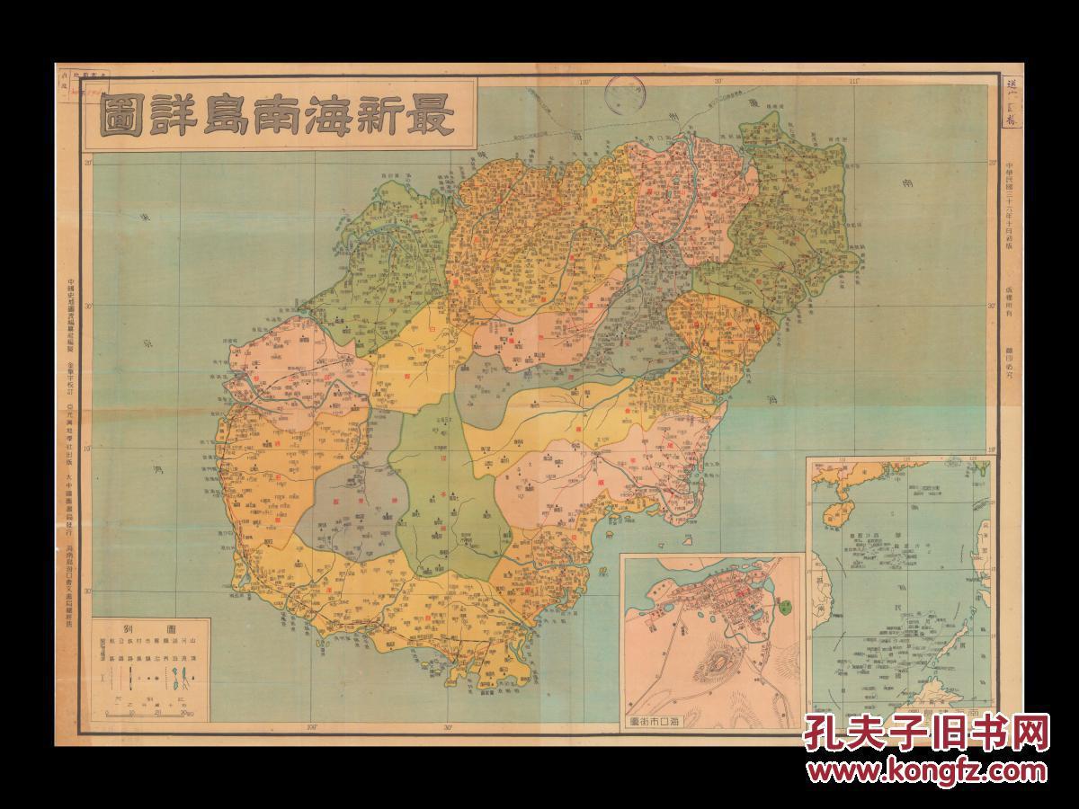 民国36年海南岛分县图翻印版图片