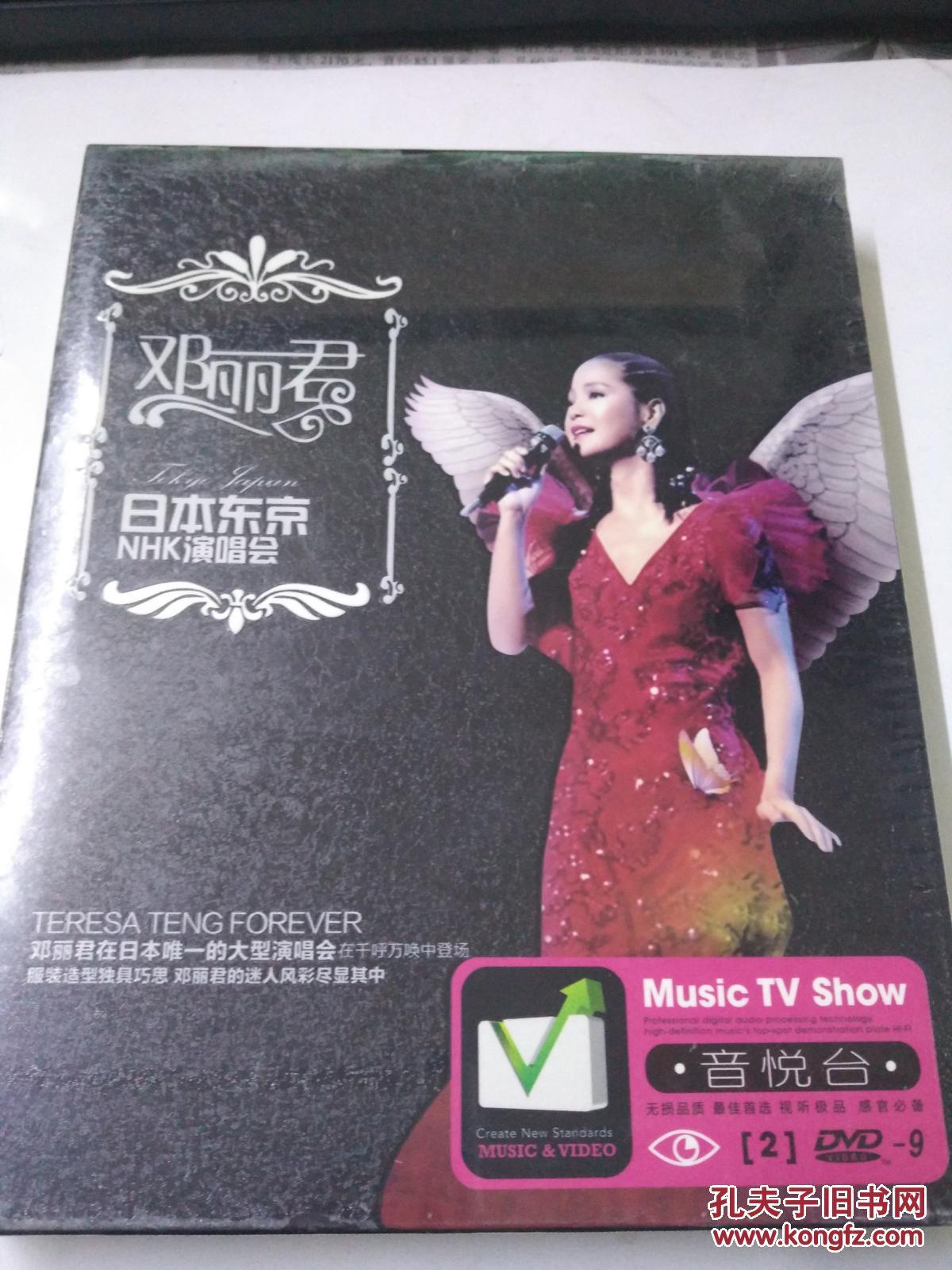 邓丽君在日本演唱会_邓丽君【日本演唱会】---日本原声版录像带