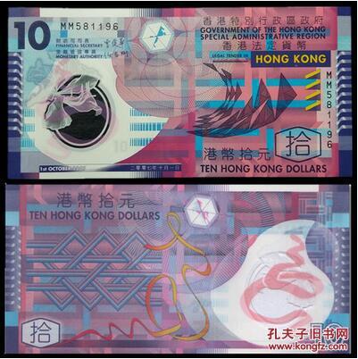 香港10元港币 2007年塑料钞 曾俊华签名