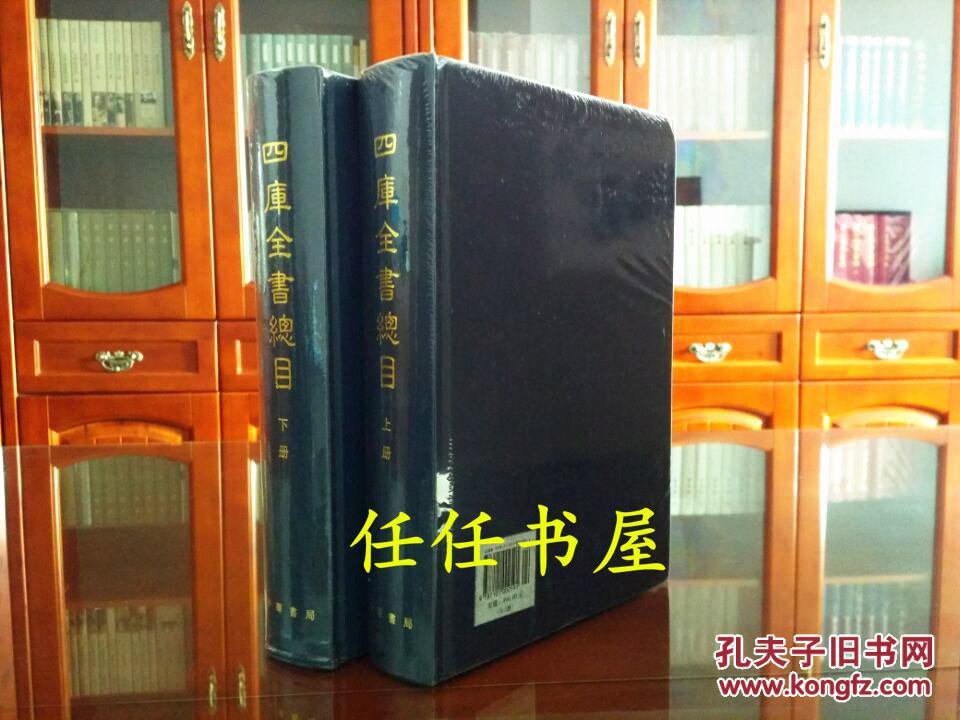 四库全书总目 全两册