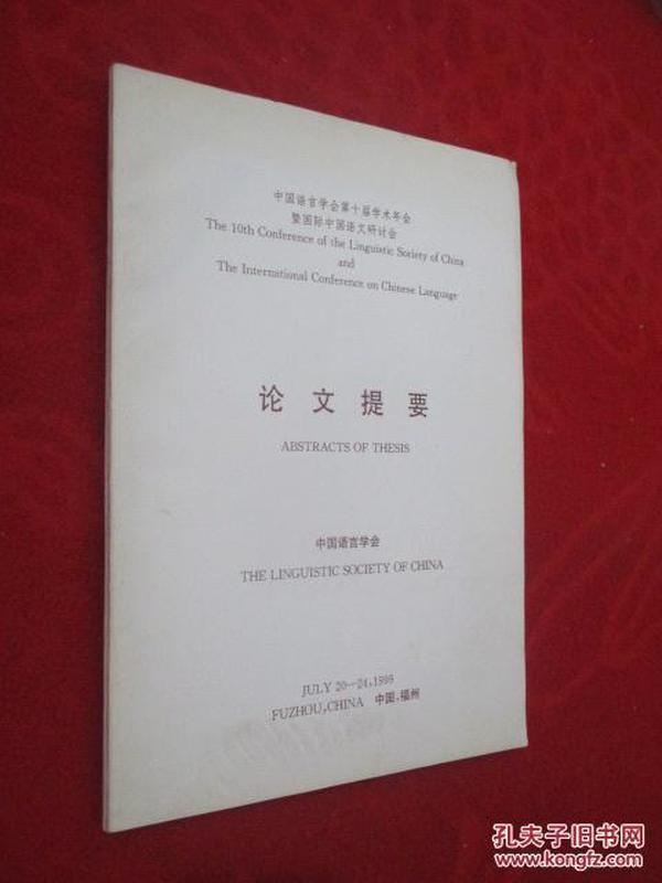 中国语言学会第十届学术年会暨国际中国语文研讨会   论文提要