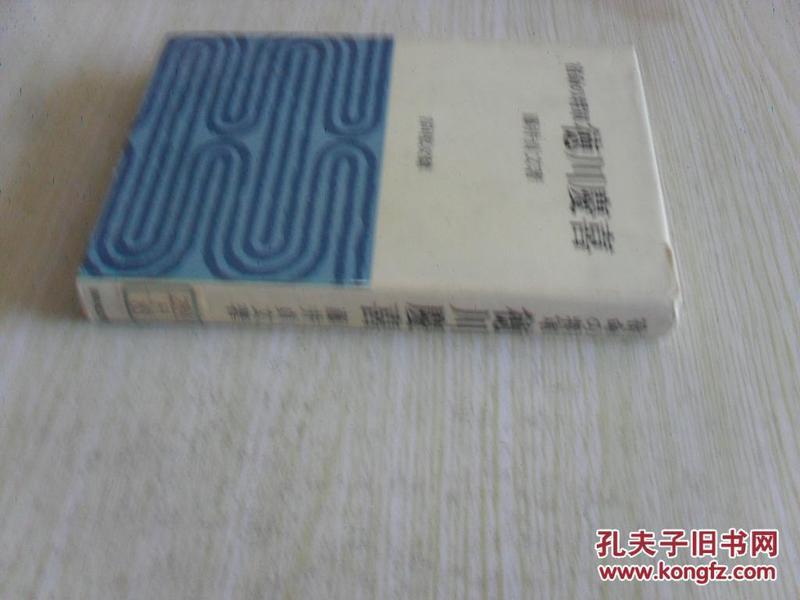 日文原版     宿命の将军德川庆西