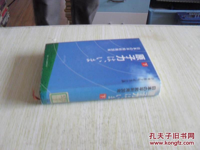 日文原版    原子力は、いま―日本の平和利用30年〈下〉 単行本