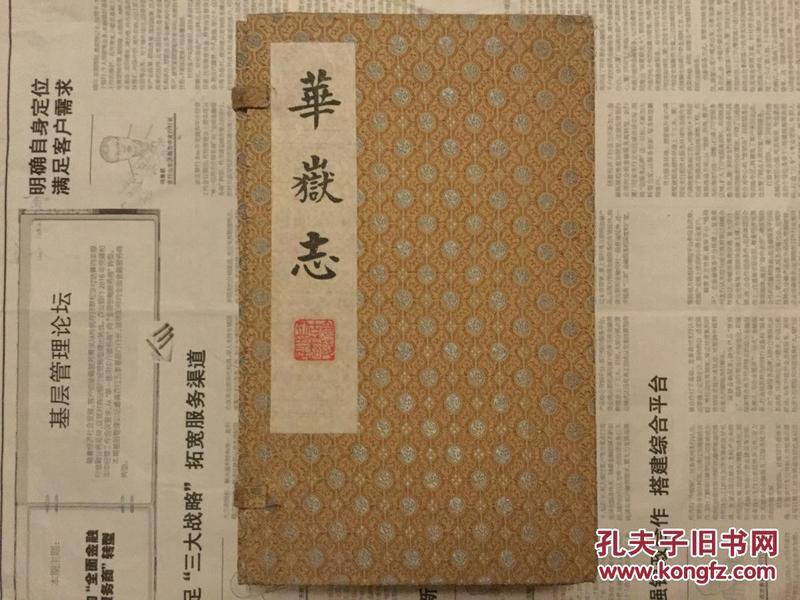 中国五岳之西岳华山   华岳志 八卷首一卷  二十五幅图  一函六册全  (孔网孤本)