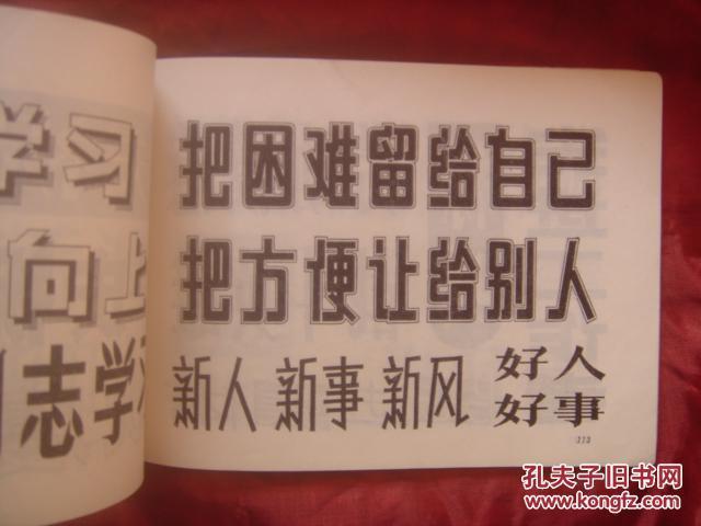 【图】美术字写法_江苏人民出版社图片