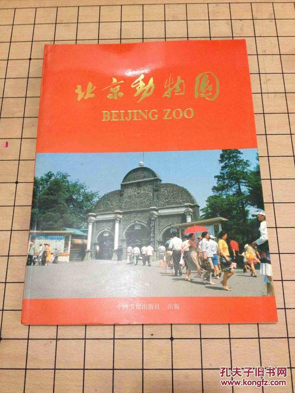 北京动物园_北京动物园,人民画报社编辑_孔夫子旧书网