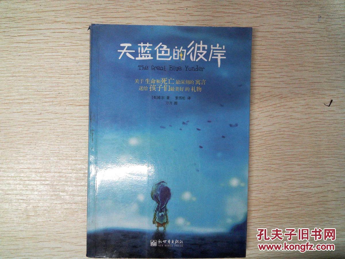 本书讲述了小男孩哈里因情趣去了另一个世界,正等着去天蓝色流车祸号花路39图片