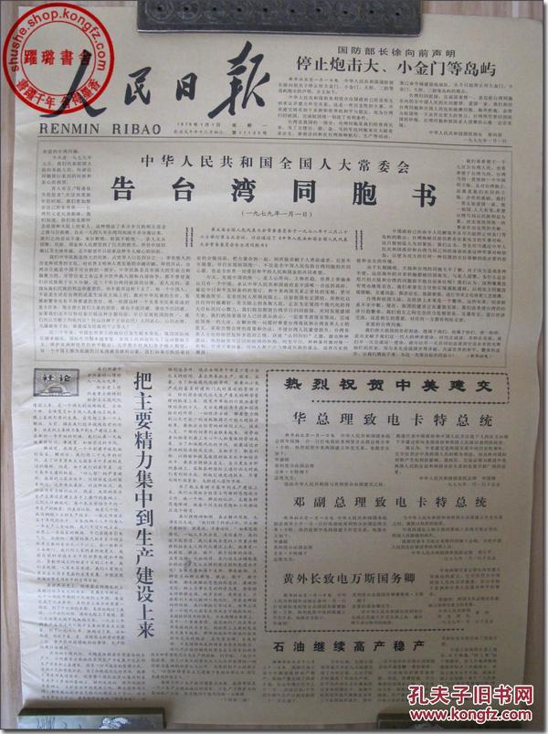《人民日报·1976年10月1日·星期五》,2开,全套共4版。 报    眼:毛主席教导我们:(大幅毛主席肖像照片)                 ......   头    版:决心永远高举毛泽东思想伟大红旗奋勇前进                 ...... 第二版:学习毛泽东思想 继承毛主席遗志     ...... 第三版:坚决为毛主席缔造的红色江山站好岗     ..