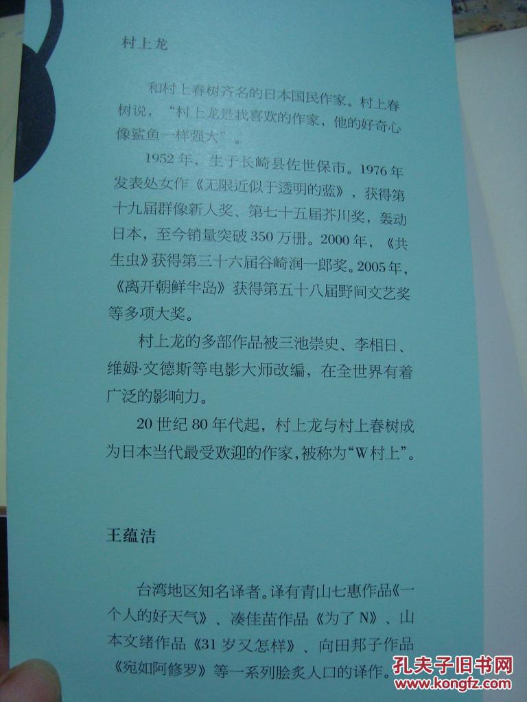 美食龙料理小说集a美食美食家(2013年一版一印)村上图片泉州图片