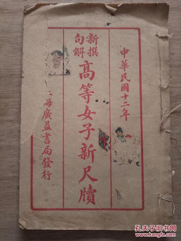 《新撰句解高等女子新尺牍》(卷四)