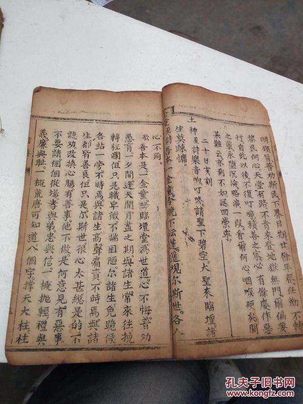 同治年间刊刻的《信卷》,一厚本.应该是活字本。