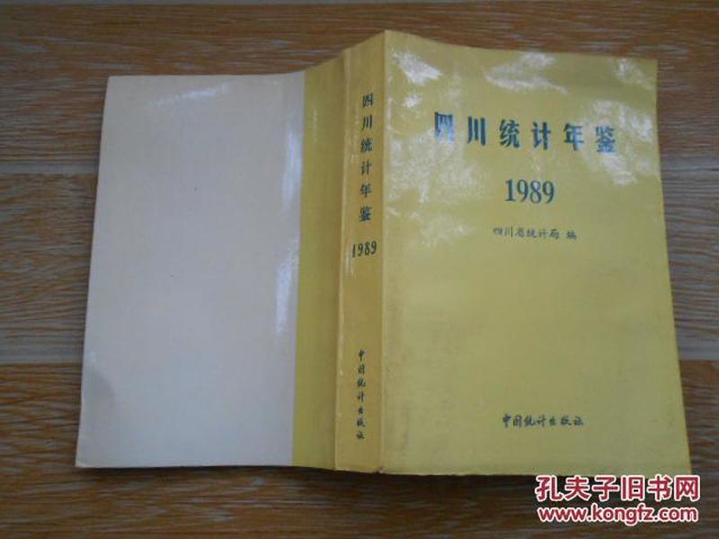 四川省人口统计年鉴_四川统计年鉴2011年,成都全市 常住人口 一年增