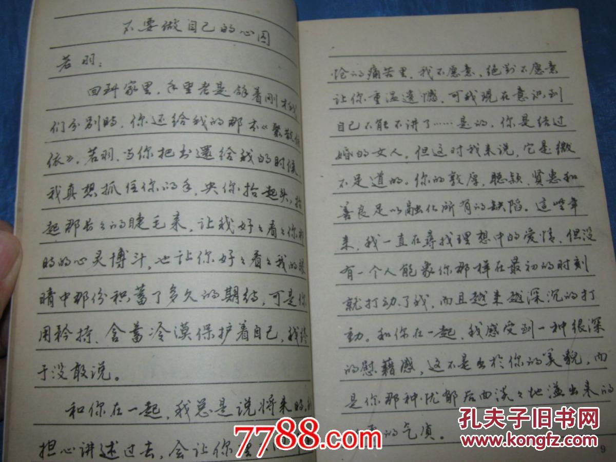 情书精萃行书隶书钢笔字帖图片
